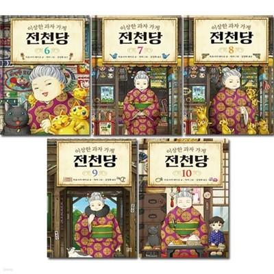 이상한 과자 가게 전천당 6번~10번 (전5권)