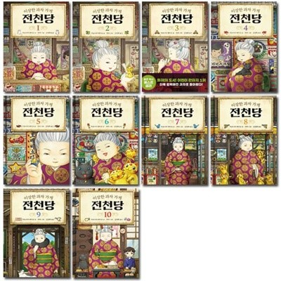 이상한 과자 가게 전천당 1번~10번 (전10권)