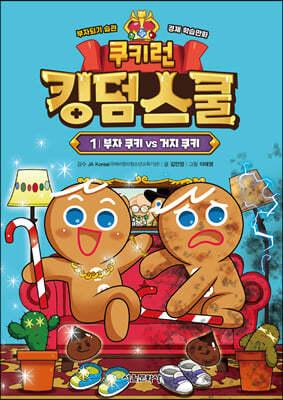 쿠키런 킹덤스쿨 1 : 부자 쿠키 vs 거지 쿠키