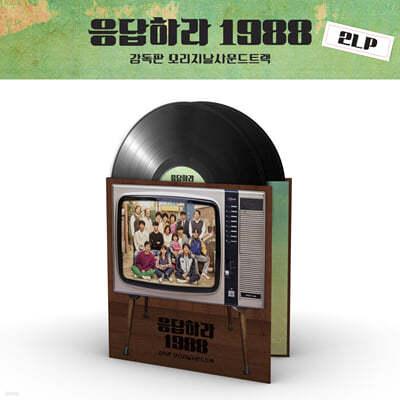 tvN '응답하라 1988' 감독판 드라마 음악 (Reply 1988 OST) [2LP]