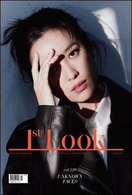 퍼스트룩(1st Look) 2021년 06월호 220호
