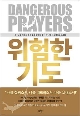 위험한 기도