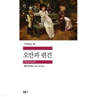 민음사 세계문학전집 88 오만과 편견