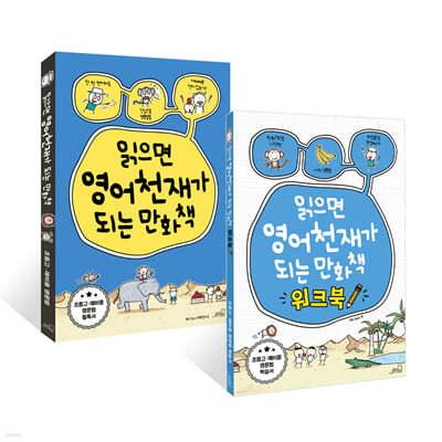 읽으면 영어천재가 되는 만화책 + 워크북 세트