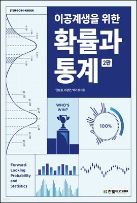 이공계생을 위한 확률과 통계(2판)