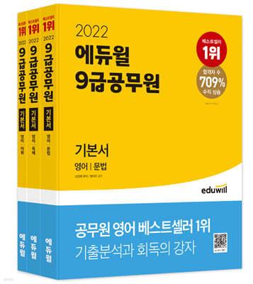 2022 에듀윌 9급 공무원 기본서 영어