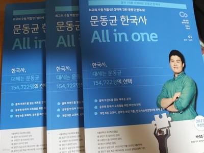 문동균 한국사 All in one - 2021 개정판 전 3권 ★비@매품★
