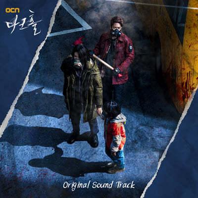 다크홀 (OCN 금토드라마) OST