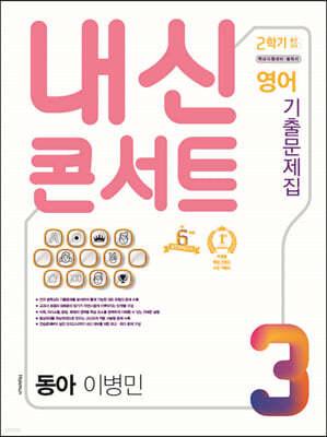 내신콘서트 영어 기출문제집 2학기 중간고사 중3 동아 이병민 (2021년)