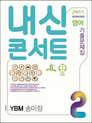 내신콘서트 영어 기출문제집 2학기 중간고사 중2 YBM 송미정 (2021년)