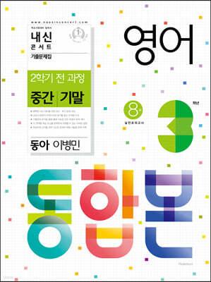 내신콘서트 영어 기출문제집 2학기 중간·기말 통합본 중3 동아 이병민 (2021년)