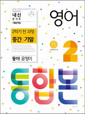 내신콘서트 영어 기출문제집 2학기 중간·기말 통합본 중2 동아 윤정미 (2021년)