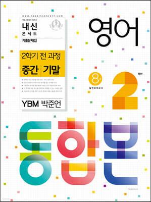 내신콘서트 영어 기출문제집 2학기 중간·기말 통합본 중2 YBM 박준언 (2021년)