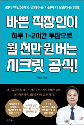 바쁜 직장인이 월 천만 원 버는 시크릿 공식!