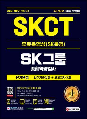 2021 하반기 All-New SKCT SK그룹 단기완성 최신기출유형+모의고사 3회+무료동영상(SK특강)