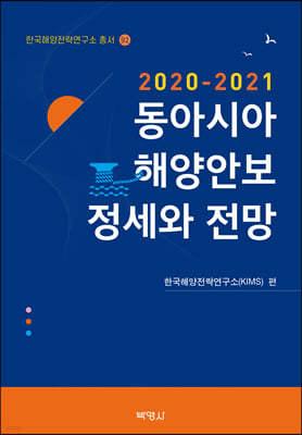 2020-2021 동아시아 해양안보 정세와 전망