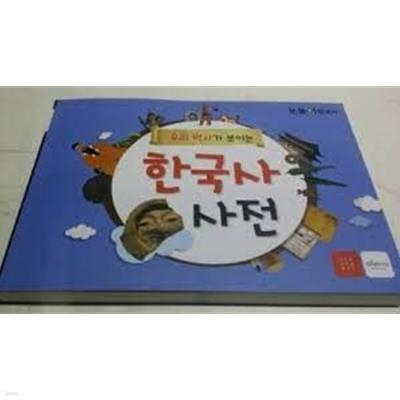 우리 역사가 보이는 한국사 사전