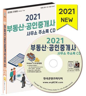 2021 부동산·공인중개사사무소 주소록 CD