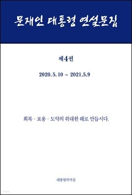 문재인 대통령 연설문집 제4권 ('20-'21)