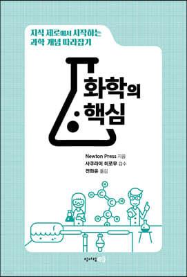 과학 개념 따라잡기 : 화학의 핵심