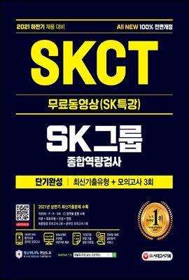 2021 하반기 All-New SKCT SK그룹 단기완성 최신기출유형+모의고사