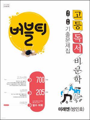 버블티 고등독서 비문학 미래엔 (방민호) 내신+수능대비 기출문제집 (2021년)