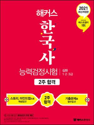 2021 해커스 한국사능력검정시험 2주 합격 심화(1.2.3급)