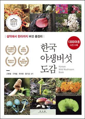 한국야생버섯도감