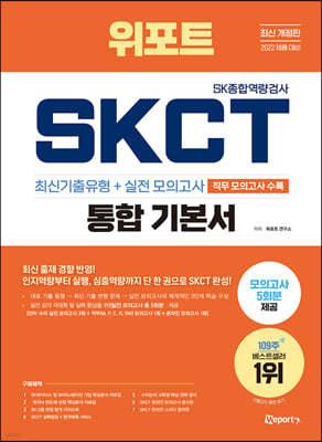 최신개정판 위포트 SKCT SK종합역량검사 통합 기본서 최신기출+실전·직무 5회