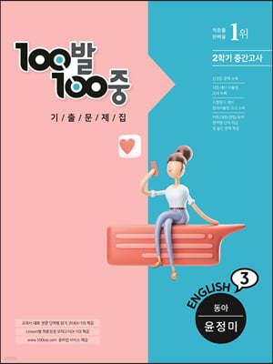 100발 100중 기출문제집 2학기 중간고사 중3 영어 동아 윤정미 (2021년)