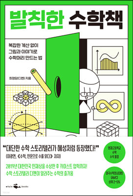 발칙한 수학책