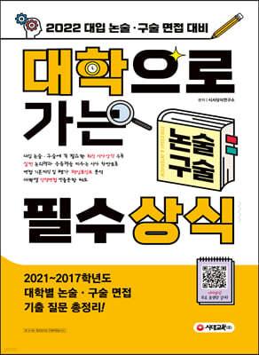 2022 대학으로 가는 논술·구술 필수상식