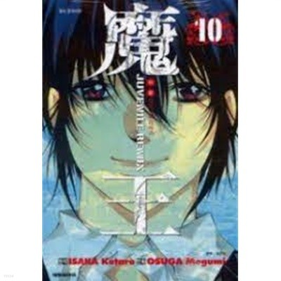 마왕 JUVENILE REMIX  1-10(완)-이사카 코타로