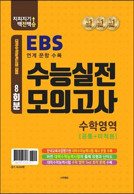지피지기 백전백승 EBS 수능실전모의고사 수학영역 공통+미적분 (2021년)