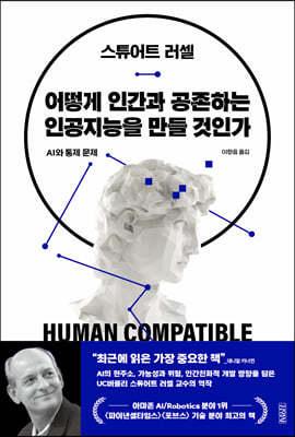 어떻게 인간과 공존하는 인공지능을 만들 것인가
