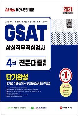 2021 하반기 All-New GSAT 온라인 삼성직무적성검사 4급 전문대졸 단기완성+5개년 기출문제
