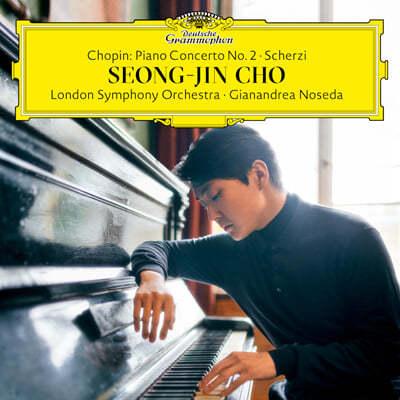 조성진 - 쇼팽: 피아노 협주곡 2번, 스케르초 (Chopin: Piano Concerto Op.21, Scherzos) [2LP]