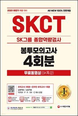 2021 하반기 All-New SKCT SK그룹 종합역량검사 봉투모의고사