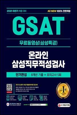 2021 하반기 All-New 삼성 온라인 GSAT 단기완성 8개년 기출+모의고사