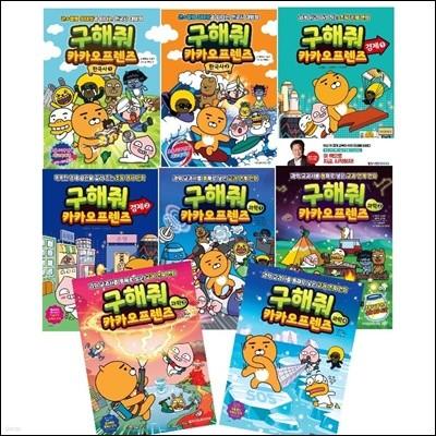 구해줘 카카오 프렌즈 한국사 경제 과학 (전8권)