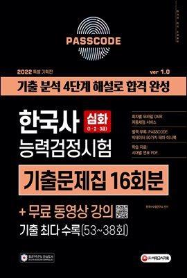 2022 PASSCODE 한국사능력검정시험 기출문제집 16회분 심화(1·2·3급)