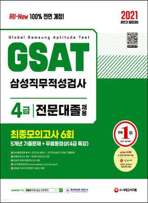 2021 All-New GSAT 온라인 삼성직무적성검사 4급 전문대졸 5개년 기출+최종모의고사