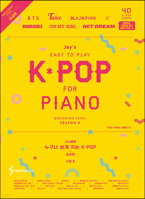 Joy쌤의 누구나 쉽게 치는 K-POP 시즌6 초급편