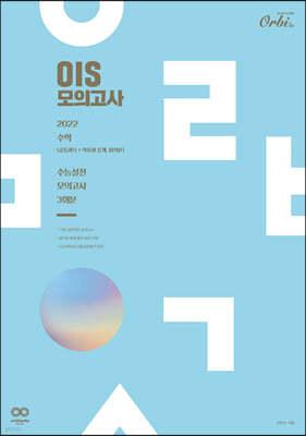 2022 OIS 모의고사 수학 (2021년)