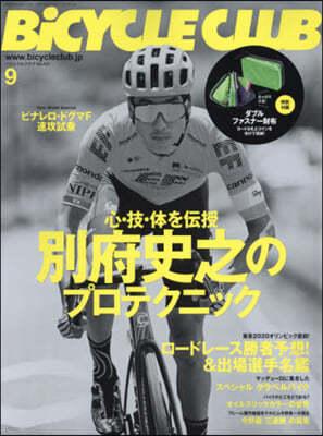 BiCYCLE CLUB(バイシクルクラ 2021年9月號