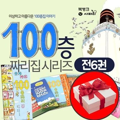 100층짜리 집 6권 세트 / 버스 하늘 지하 바다 숫자카드