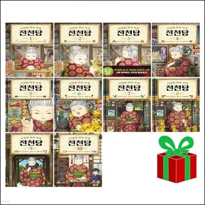 이상한 과자 가게 전천당 1-10권 세트(전10권)