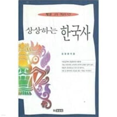 상상하는 한국사 제1권 고대-옛날의 시간