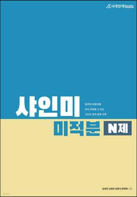 샤인미 수학 미적분 N제 (2021년)