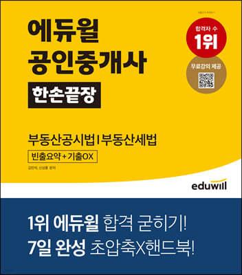 에듀윌 공인중개사 한손끝장 부동산공시법|부동산세법